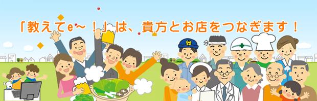 山口県でお店を探すなら、『教えてe~!.com』。