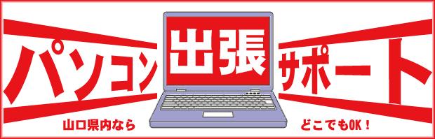 山口県 宇部市 出張パソコン設定!