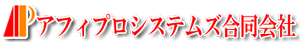 山口県宇部市でパソコン修理やパソコン設定・ホームページ制作会社-アフィプロシステムズ